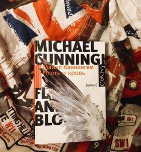 Книга Майкл Каннингем «Плоть и кровь»