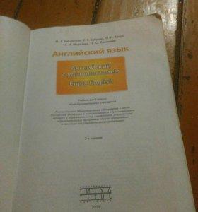 Учебник английского!