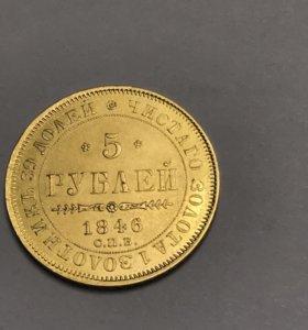 Золотые 5 рублей 1846 г