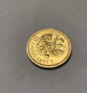 15 рублей 1897 г золото