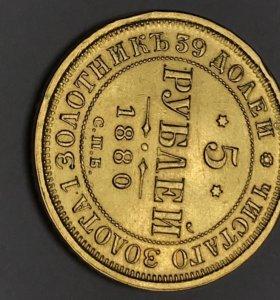 5 рублей 1880 года золото