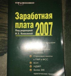 Заработная плата 2007 под ред. Ковязиной