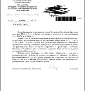 Электронное письмо на прямой сайт путина