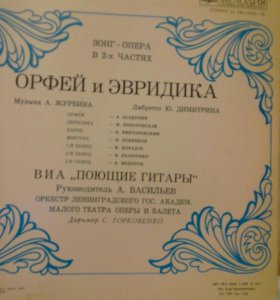 Зонг-опера ОРФЕЙ И ЭВРИДИКА