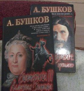 А. Бушков