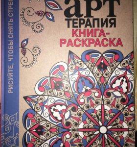 Книга-раскраска Арт терапия