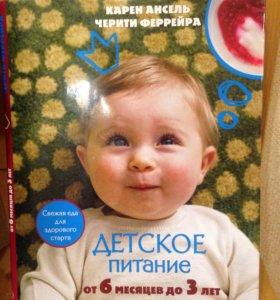 """Книга """"детское питание от 6 месяцев до 3 лет"""""""