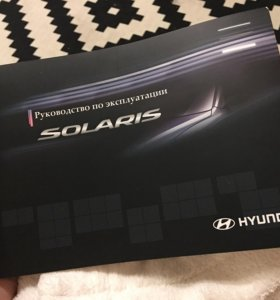 Руководство по эксплуатации Hyundai Solaris бесп