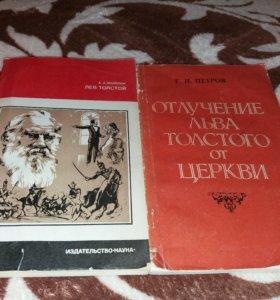 Книги о жизни Л.Н.Толстого