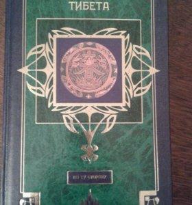 Книга тайны тибета