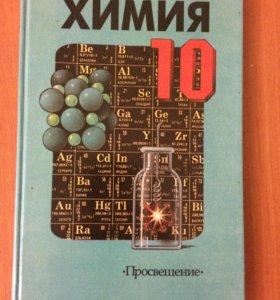 Учебник по химии 10 кл