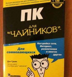 Книга ПК для Чайников