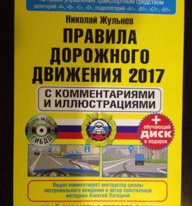 ПДД 2017 Николай Жульнев