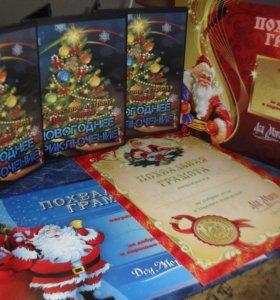 Поздравление ребенка от Деда Мороза