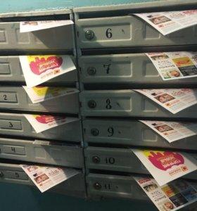 Доставка печатной пртдукции по почтовым ящикам