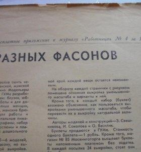 Приложения к журналу Работница 1960 г (8)