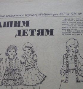 Приложения к журналу Работница 1976 год (4)