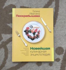 Кулинарная книга, новая