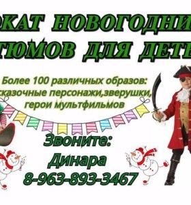 Прокат новогодних костюмов для детей