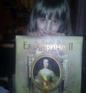 Книга Екатерина вторая