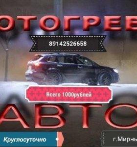 Отогрев авто всего 1000р