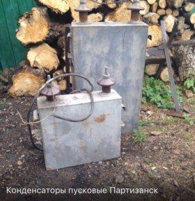 Конденсаторы пусковые по 1000 рублей каждый