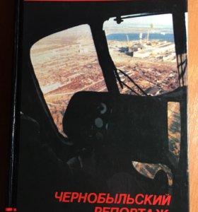 """""""Чернобыльский репортаж"""" А.Покровский"""