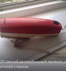 Ретро автомобильный пылесос СССР