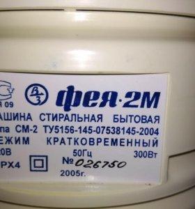 Стиральная машина Фея 2М