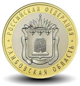 Тамбовская область. 10 рублей 2017 года