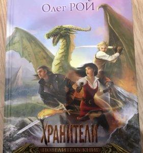 Книга Олег Рой Хранители