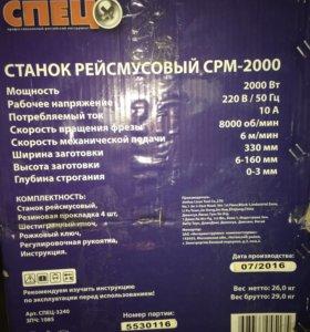 Станок рейсмусовый срм-2000