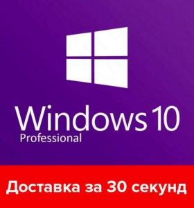 Windows 10 Pro 32-bit/64-bit лицензионный ключ