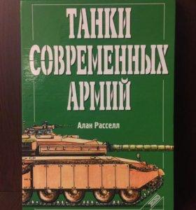 Справочник «Танки современных армий», 2000 г.
