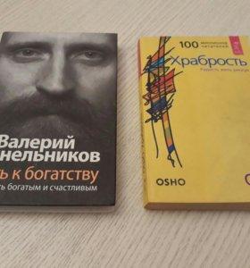 Книги! 100 руб.