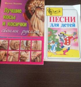 Детские и школьные книги и пособия