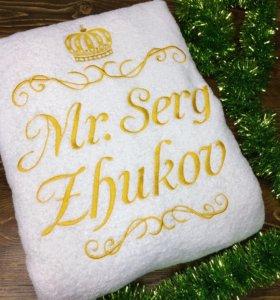 Именной махровый подарок с вышивкой