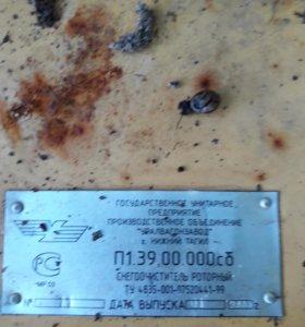 Роторный снегоочиститель П1.3900.000.сб