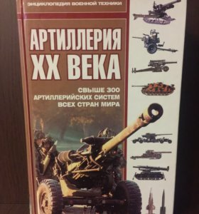 Энциклопедия «Артиллерия ХХ века», 2001 г.