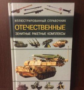 Справочник «Отечественные ЗРК», 2002 г.