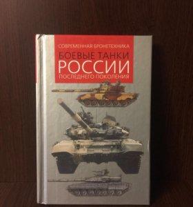 Мини-энциклопедия «Боевые танки России», 2001 г.
