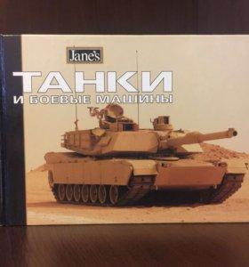 """Справочник Jane's """"Танки и боевые машины», 2002 г."""