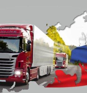 Грузоперевозки по всей России от 500 кг до 20 т