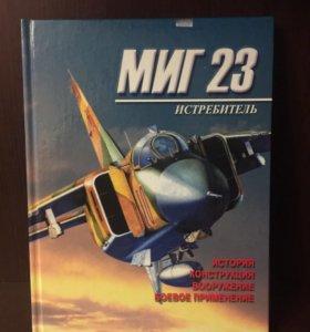 Истребитель МИГ 23