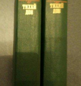 Шолохов. Тихий Дон. 2 тома