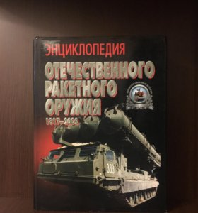 Энциклопедия отечественного ракетного оружия