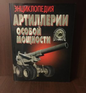 Энциклопедия артиллерии особой мощности