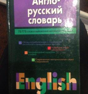 Словарь, англо-русский