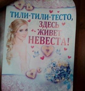 Товары для свадьбы