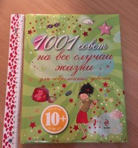 Книга 1001 совет